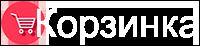 Интернет-магазин Корзинка